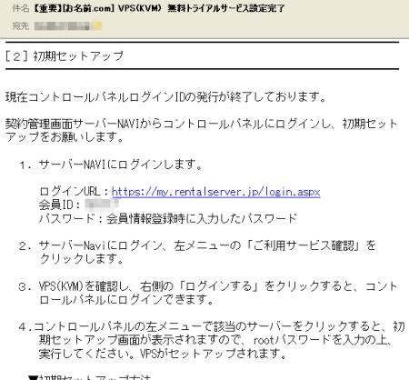 [お名前.com] VPS(KVM) 無料トライアルサービス設定完了