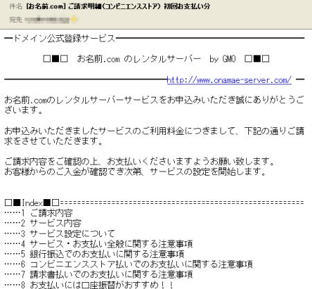 お名前.com レンタルサーバー VPS 請求書