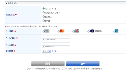 お名前.com レンタルサーバー VPS 支払い方法