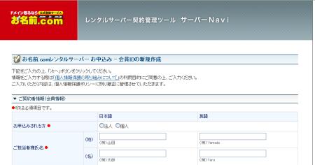 お名前.com レンタルサーバー VPS 個人情報入力