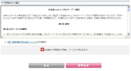 お名前.com レンタルサーバー VPS 料金・約款承認