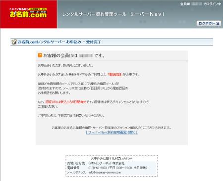 お名前.com レンタルサーバー VPS 申し込み完了