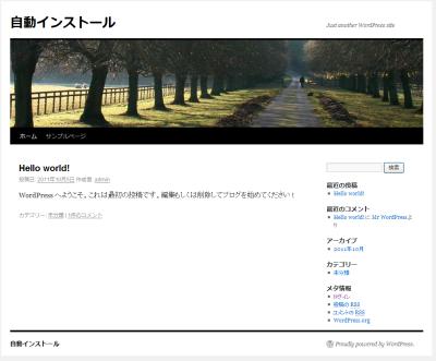 Wordpressインストール7
