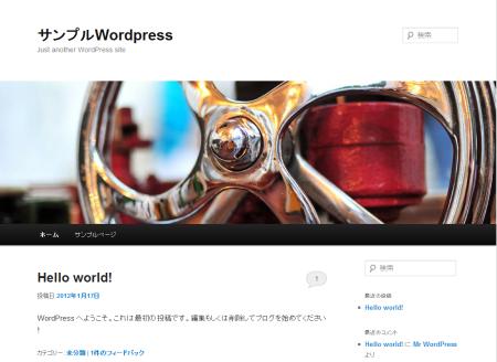 Wordpressのデフォルト画面