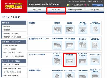 お名前.comのDNSサーバー設定1