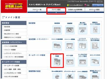 お名前.comのDNSサーバー設定4