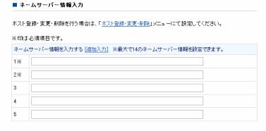 お名前.comのDNSサーバー設定7