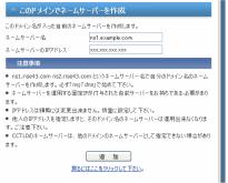 ValueDomeinのDNSサーバー設定3