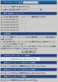 ValueDomeinのDNSサーバー設定2