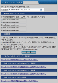 ValueDomeinのDNSサーバー設定4