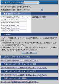 ValueDomeinのDNSサーバー設定5