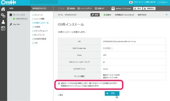 ConoHa VPS OS再インストール