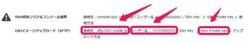 conoHa vps ISOイメージアップロード(SFTP)