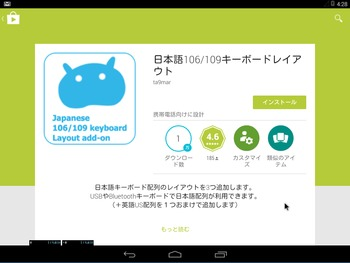 Android x86 106/109