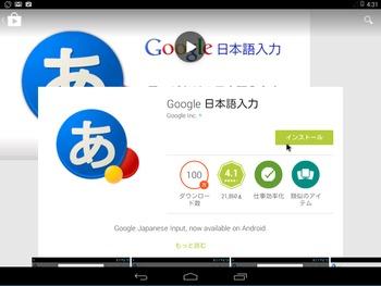 Android x86 日本語入力