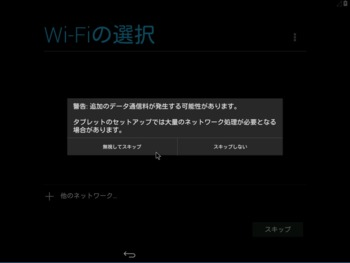 Android x86 初期設定画面3_2