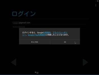 Android x86 初期設定画面4_3