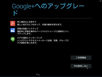 Android x86 初期設定画面5