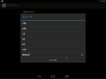 Android x86 setting