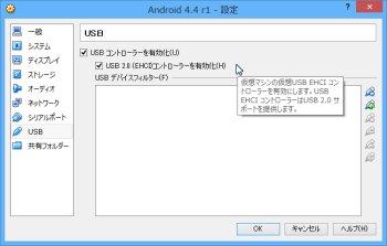 VirtualBox 仮想マシンのUSB