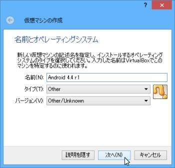 VirtualBox 仮想マシンの名前