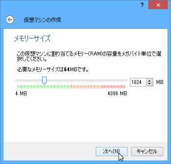 VirtualBox 仮想マシンのメモリ