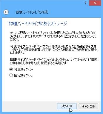 VirtualBox 仮想マシンのディスク容量