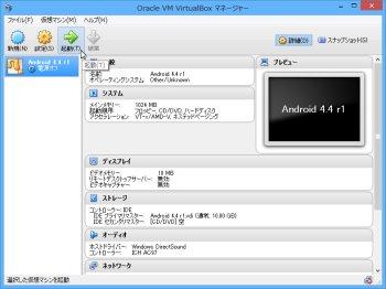 VirtualBox 仮想マシンの作成完了