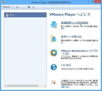 VMware Player 新規仮想マシンを作成