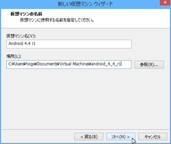 VMware Player 仮想マシンの名前
