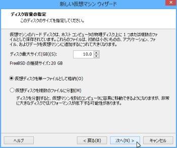 VMware Player 仮想マシンのディスク容量