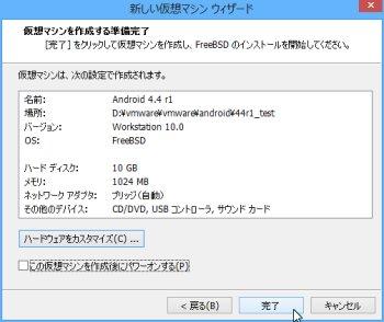 VMware Player 仮想マシンのカスタマイズ完了