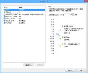 VMware Player 仮想マシンのメモリ