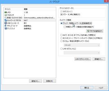 VMware Player 仮想マシンのネットワーク