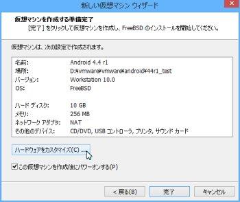 VMware Player 仮想マシンのカスタマイズ