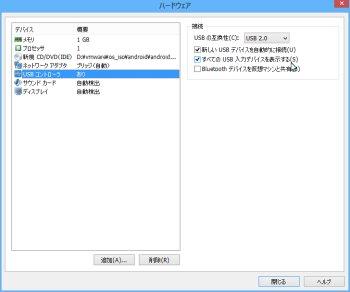 VMware Player 仮想マシンのUSB
