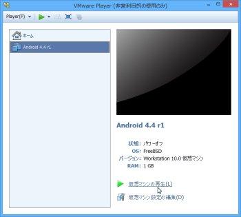 VMware Player 仮想マシンの作成完了