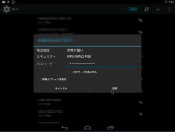 Android x86 wifi setting