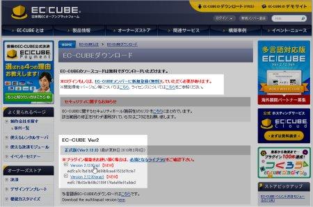 EC-CUBE ダウンロードページ