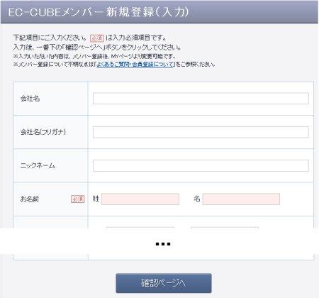 EC-CUBE メンバー情報
