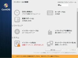 CentOSインストール 言語選択