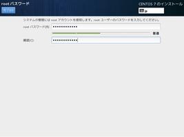 CentOSインストール rootパスワード設定