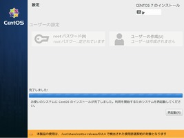 CentOSインストール インストール完了