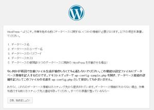 Wordpressインストール開始