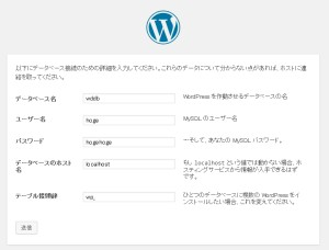 Wordpressデータベース設定