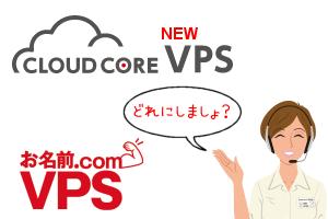 CloudCore VPS vs さくらのVPS vs お名前.com VPS