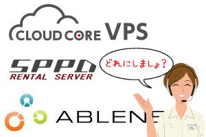 SPPD VPS,ABLENET VPS,CloudCore VPS,さくらのVPS
