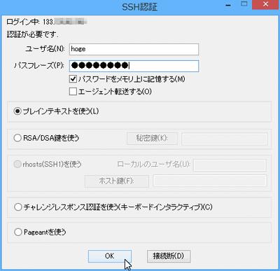 TeraTerm ユーザ設定