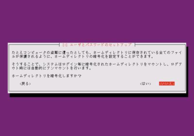 Ubuntuホームの暗号化