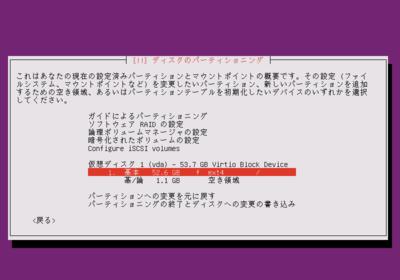 Ubuntuパーティションの削除1確認